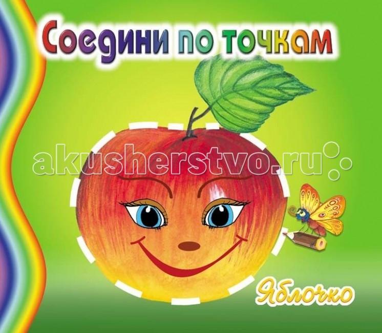 Раскраска ДетИздат Соедини по точкам Яблочко