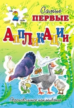 ДетИздат Самые первые аппликации Птичий двор