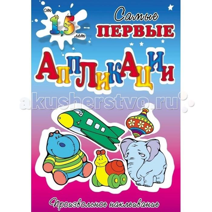 ДетИздат Самые первые аппликации Собери игрушки