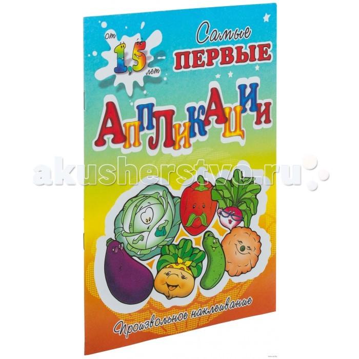 ДетИздат Самые первые аппликации Собери овощи