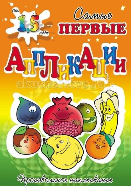 ДетИздат Самые первые аппликации Собери фрукты