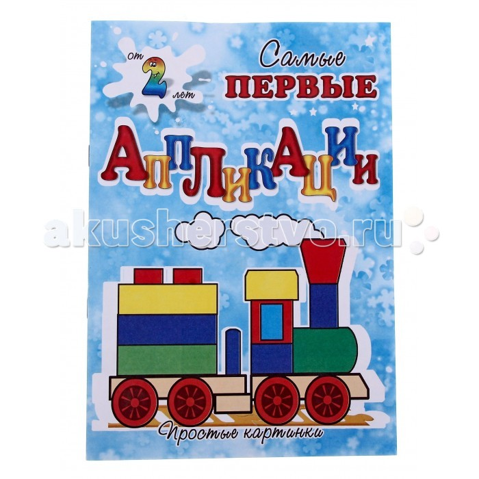 ДетИздат Самые первые аппликации 2 Весёлый паровоз