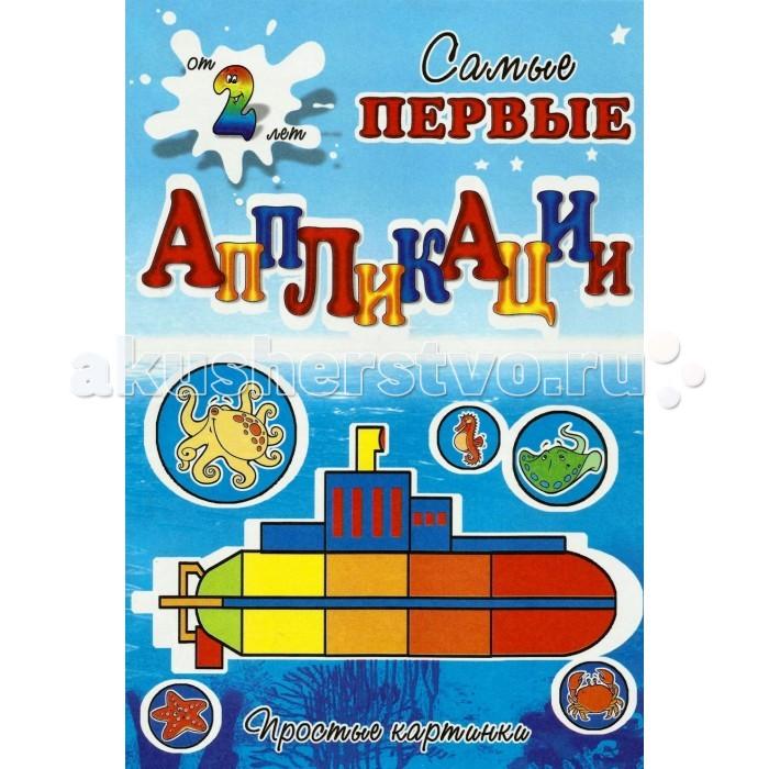 ДетИздат Самые первые аппликации 2 Подводное путешествие