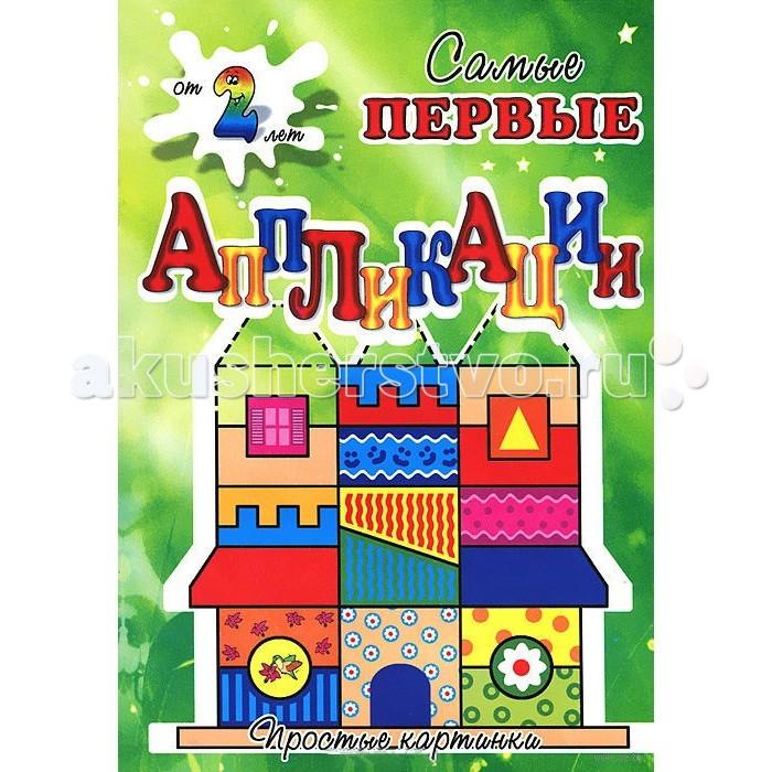 ДетИздат Самые первые аппликации 2 Построй дом