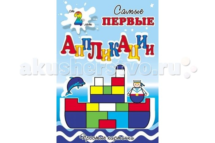ДетИздат Самые первые аппликации 2 Собери кораблик