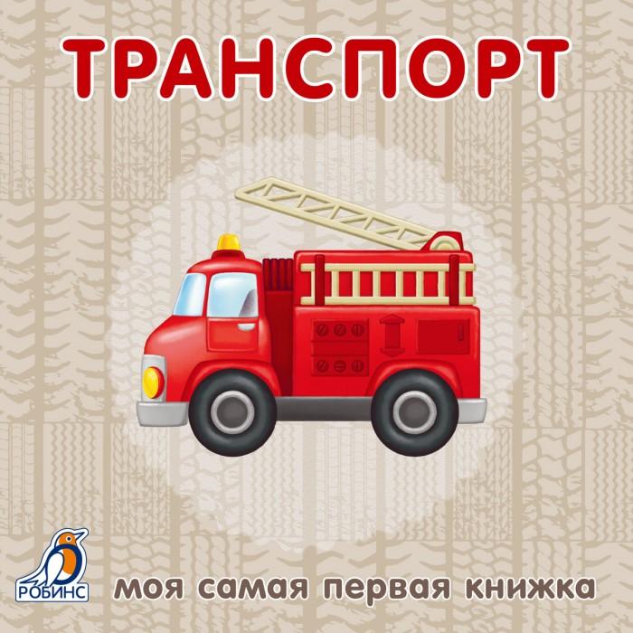 Робинс Книжки-картонки Транспорт