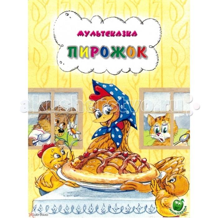 ДетИздат Мультсказка Пирожок