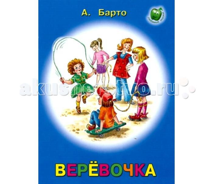 ДетИздат Стихи Веревочка Барто А.