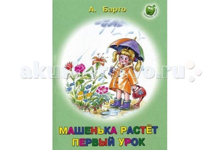 ДетИздат Стихи Машенька растет Барто А.