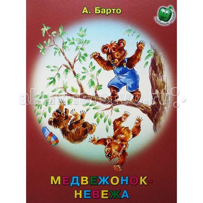 ДетИздат Стихи Медвежонок невежа Барто А.Стихи Медвежонок невежа Барто А.ДетИздат Стихи Медвежонок невежа Барто А. - это маленькая книжка, но подборка стихов замечательная.   Для детей дошкольного и младшего школьного возраста.  Размеры книги: 16х15 см<br>