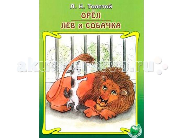 ДетИздат Сказка Орёл Лев и собачка Толстой Л.