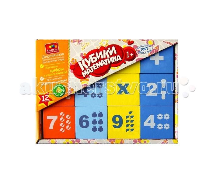 Деревянная игрушка Alatoys Кубики Математика деревянные окрашенные 12 шт.Кубики Математика деревянные окрашенные 12 шт.Деревянная игрушка Alatoys КБМ1201 Кубики Математика деревянные окрашенные 12 шт.  Кубики Математика окрашены в нежные цвета, на каждой грани кубика нарисованы цифры, а рядом – такое же количество яблочек, колокольчиков, рыбок, сердечек, звездочек… Покажите малышу циферку, а рядом сосчитайте предметы, которые нарисованы. Например: цифра 5, пять яблочек. Просите малыша взять любой понравившийся кубик и показывайте ему цифру. Можете взять два кубика и сравнить, какое число больше, а какое меньше, указывая на рисунке количество колокольчиков или сердечек. Малыш сразу разберется, где больше.  Обратите внимание малыша на знаки: плюс, минус, умножить, разделить, равно. Объясните для чего они нужны, как складывать, вычитать, а позже умножать и делить. В этой увлекательной игре вы научите малыша: запоминать цифры, считать, сравнивать числа, различать цвета, строить пирамидки из кубиков, когда он устанет считать.  Приучайте ребенка к порядку, после игры пусть он аккуратно сложит все кубики в коробку и так, чтобы не осталось свободного места, а вслух можно вместе считать количество кубиков. Через несколько дней ребенок запомнит не только цифры, но и количество кубиков в коробке. Рекомендуется для развития у детей логического мышления, развития памяти, развития моторики рук, прививает усидчивость, приучает к порядку.  Дерево – идеальный материал для детской игрушки, твердый и нежный, по своей природе теплый на ощупь. Считается, что при контакте человека с деревом происходит активный биоэнергетический обмен и оно передает ему часть своей силы. Деревянная игрушка долговечна и безопасна, сделана очень аккуратно, хорошо отшлифована, ею приятно играть.<br>