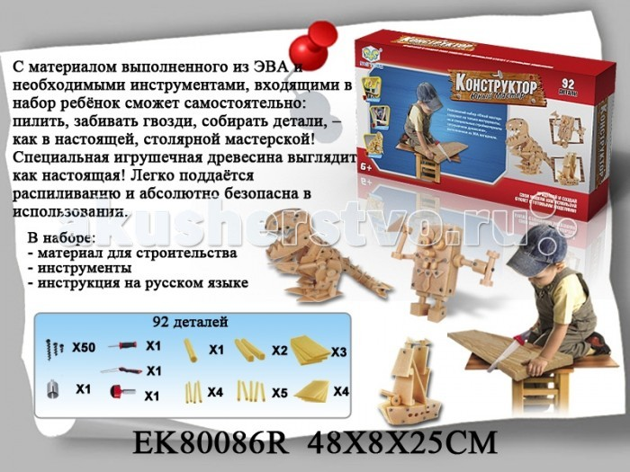 S+S Toys ����� ���� ������ ��75474