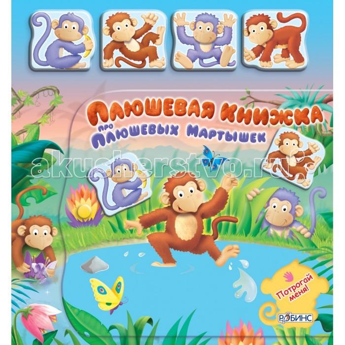 Робинс Плюшевая книжка про плюшевых мартышек
