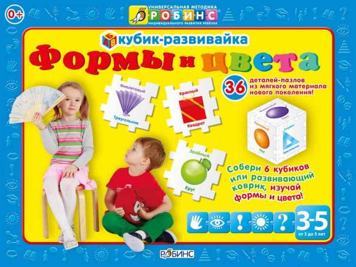 Робинс Кубик-развивайка Формы и цветаКубик-развивайка Формы и цветаНабор Кубик-развивайка. Формы и цвета поможет вашему малышу изучить и запомнить формы и цвета, познакомит его с окружающим миром и поможет развитию у вашего ребёнка логического мышления, внимания и воображения. В наборе Вы найдете 36 деталей, на каждой из которых расположен предмет какого-либо из 6 основных цветов (красный, оранжевый, желтый, зеленый, голубой, фиолетовый).   Вы можете собрать 6 кубиков (по 6 деталей в каждом), 1 средний кубик (24 детали), соединенные вместе 36 деталей-пазлов превращаются в развивающий коврик.   Мягкий безопасный материал прекрасно подходит для игры в ванне.   Собирайте конструктор, коврик или крепите детали на стены в ванной.<br>