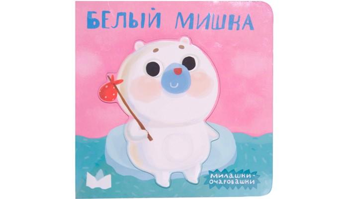 Мозаика-Синтез Милашки-очаровашки Белый мишка