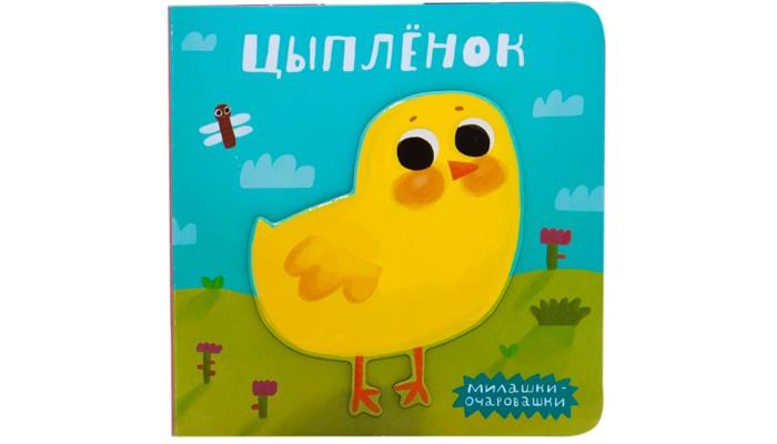 Мозаика-Синтез Милашки-очаровашки Цыпленок