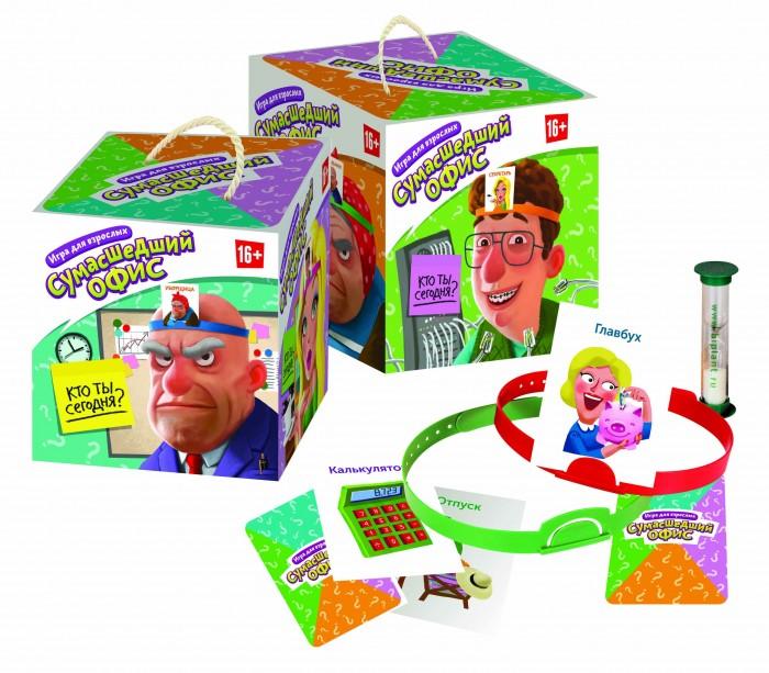 Биплант Настольная игра Сумасшедший офисНастольная игра Сумасшедший офисБиплант Настольная игра Сумасшедший офис.  Настольная игра Сумасшедший офис представляет жестокие реалии взрослой жизни, которые изображены на карточках игры Биплант. Игра для компании помогает потренироваться на словце, блеснуть умом и узнать о себе массу интересного. Цель игры: за 60 секунд посредством вопросов угадать свою роль.  Возраст: от 16 лет Количество игроков: от 2 до 6 Продолжительность игры: 20 минут  Комплектация настольной игры Сумасшедший офис: 70 игровых карточек 6 обручей на голову песочные часы правила игры.<br>