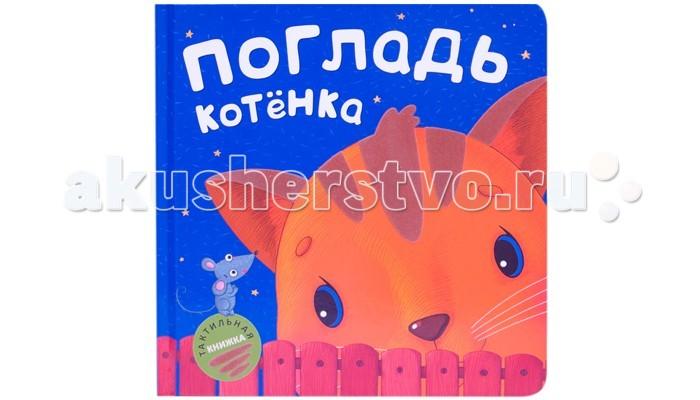 Мозаика-Синтез Тактильные книжки Погладь котенкаТактильные книжки Погладь котенкаМозаика-Синтез Тактильные книжки Погладь котенка. Необычная книжка Погладь котенка не оставит равнодушными вас и вашего ребенка.   На каждом развороте вы найдете сюрприз: сверкающую фольгу, яркие блестки, дверку-клапан и мягкие тактильные вставки. Малыш сможет погладить и почувствовать, какие пушистые и приятные на ощупь котенок и его друг щенок, помочь котенку найти третью мышку и многое другое.   Очаровательные персонажи и веселые стихи обязательно понравятся вашему ребенку, а многообразие тактильных ощущений поспособствует развитию мелкой моторики, осязания и кругозора.<br>