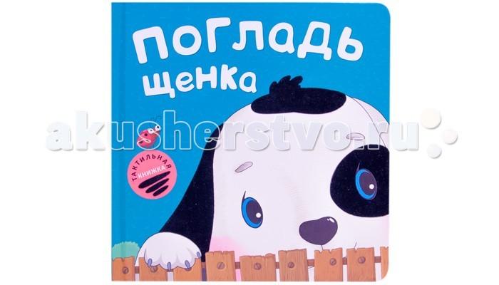 Мозаика-Синтез Тактильные книжки Погладь щенка