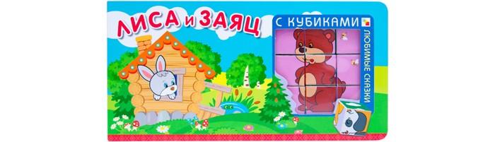Мозаика-Синтез Любимые сказки с кубиками Лиса и заяцЛюбимые сказки с кубиками Лиса и заяцМозаика-Синтез Любимые сказки с кубиками Лиса и заяц. Книга Лиса и заяц серии Любимые сказки с кубиками с крупными яркими иллюстрациями предназначена для самых маленьких читателей.   Внутри книжки ваш ребенок найдет любимую сказку и набор кубиков, из которых сможет сложить изображения главных героев. Чтобы малыш не запутался, на каждом развороте есть подсказка.   По окончании игры кубики легко убираются обратно в книгу. Занятия по книгам серии Любимые сказки с кубиками способствуют развитию мелкой моторики, памяти, пространственного мышления и речи.<br>