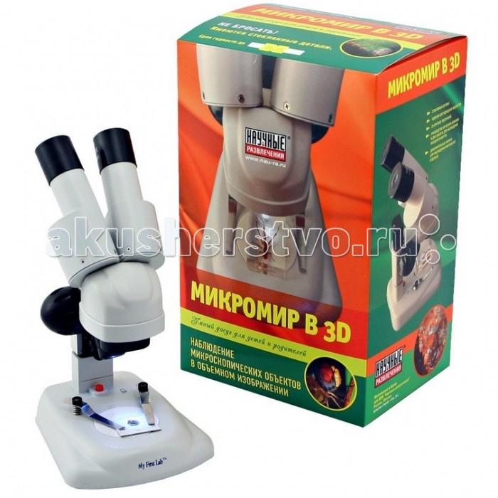 Научные развлечения Набор Микромир в 3d микроскопНабор Микромир в 3d микроскопНаучные развлечения Набор Микромир в 3d, микроскоп.  Набор Научные развлечения Микромир в 3d для изучения объемных объектов станет увлекательным и познавательным развлечением для детей и их родителей. Простота в использовании позволит работать с микроскопом даже дошкольнику, а интересное в микромире найдут для себя все без исключения. В набор Микромир в 3D входит стереоскопический микроскоп SMD-04 - окуляры с 10-кратным увеличением, объектив с двукратным увеличением, батарейки и два готовых объекта для наблюдения: человеческие волосы и сахар.  Подготовить микроскоп к работе можно буквально за две минуты. В отличие от биологических микроскопов, стереомикроскоп позволяет рассматривать трехмерные объекты без всякой подготовки. Вы можете положить на предметный столик любой объект подходящего размера: камень, кристалл, ювелирное украшение, растение, кусок ткани, монету и все что придет вам в голову — и сразу рассмотреть его с десятикратным увеличением.  Стереоскопический микроскоп будет отличным подспорьем при изучении различных наук: для юного химика или физика будет интересно рассмотреть различные кристаллы, юный биолог сможет рассматривать строение растений, цветов, насекомых, любой ребенок постарается рассмотреть как можно больше различных объектов. Микроскоп пробудит в ребенке интерес к устройству окружающего мира. Способствует развитию познавательной активности, представлений о предметах и явлениях окружающего мира, воображения, необходимых для школьного обучения навыков, абстрактного мышления.  В набор входит:  стеклянная оптика удобная светодиодная подсветка 20-кратное увеличение руководство по использованию  два объекта для наблюдения.<br>