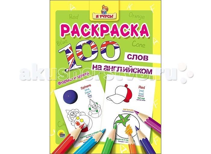 Раскраска Проф-Пресс Я учусь 100 слов на английском  Формы и цвета Я учусь 100 слов на английском  Формы и цвета 978-5-378-25633-4