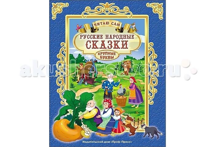 Проф-Пресс Читаю сам. Русские народные сказкиЧитаю сам. Русские народные сказкиПроф-Пресс Читаю сам. Русские народные сказки. Серия Читаю сам создана специально для начинающих читателей.   Хорошо знакомые стихи и любимые сказки с красочными иллюстрациями перенесут кроху в мир удивительных историй. А крупные буквы помогут сделать процесс чтения лёгким и увлекательным.<br>