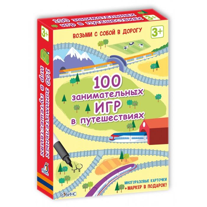 Робинс Асборн-карточки. 100 занимательных игр в путешествиях
