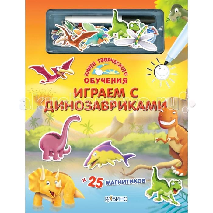 Робинс Книжка Играем с динозавриками