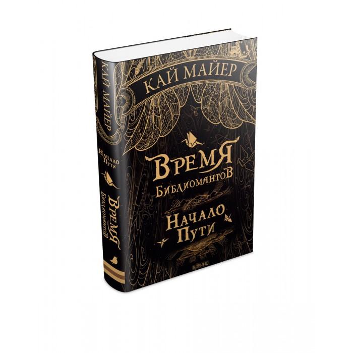 Робинс Книга Время Библиомантов. Начало пути