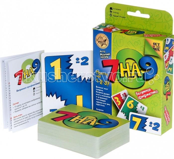 Magellan Настольная игра 7 на 9Настольная игра 7 на 9Magellan Настольная игра 7 на 9.  Настольная игра 7 на 9 – карточная игра. Цель игры – избавиться от карт побыстрее. Каждая карта с изображением числа и модификатора к числу, например, изображено 7 и модификатор плюс минус 2, и на эту карту с изображением семерки можно положить карту с изображением цифры 9 или 5. Каждая карта с модификатором, и каждый игрок может продолжить цепочку карт.  В наборе настольной игры есть карты с изображением цифр от 1 до 10. Есть также и дополнительные правила, по которым из цифры 1 можно вычитать, а к цифре 10 можно прибавлять. Если на карте цифра 9, и прибавляется 2, то десяток отбрасывается, и нужно класть карту 1. Игра настольная карточная развивает математические навыки, умение оперировать цифрами, развивает быстроту реакции.  Для начала игры нужно положить одну карту в центр, а на нее игроки будут класть карты сверху. Карты кладутся не по очереди, а тогда, когда они видят, что у них на руках есть карты, подходящие для того, чтобы их положить. В наборе настольной игры с картами есть подробные правила с иллюстрациями, а также 73 карты с цифрами. Для детей от 5-ти лет.<br>