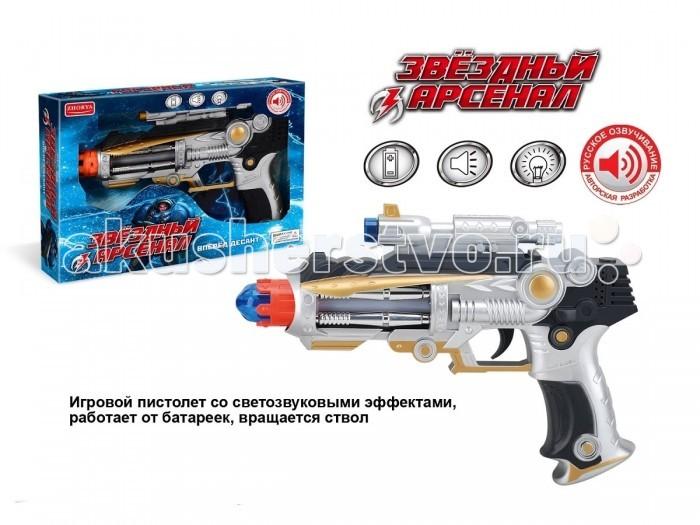 Zhorya Игровой пистолет Х75584