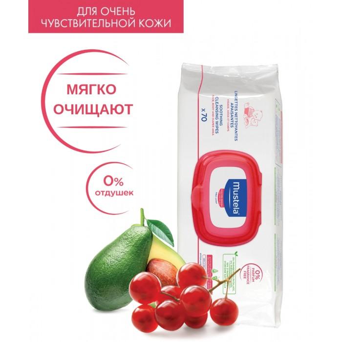 Mustela Салфетки для мягкого очищения без запаха, №70