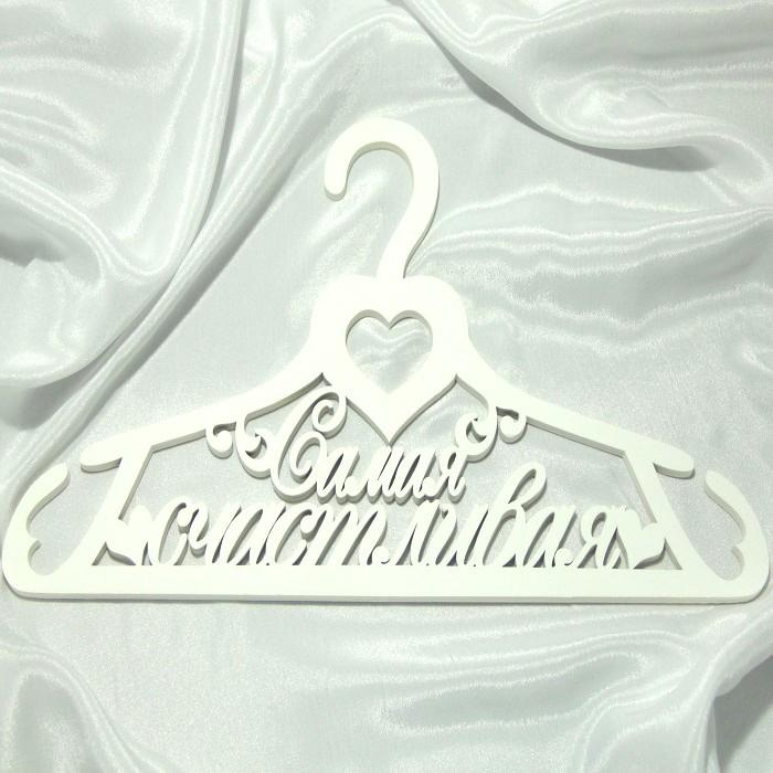 Suvenirrus Декоративная вешалка Самая счастливаяДекоративная вешалка Самая счастливаяДекоративная вешалка Suvenirrus Самая счастливая из фанеры толщиной 6 мм  Необычные сувениры и элементы декора от фирмы Suvenirrus. Лазерная резка и гравировка.   Вешалки - это не только утилитарный предмет нашего шкафа или гардеробной - это отличная основа для декора!  Изделие можно красить и декорировать по желанию.<br>