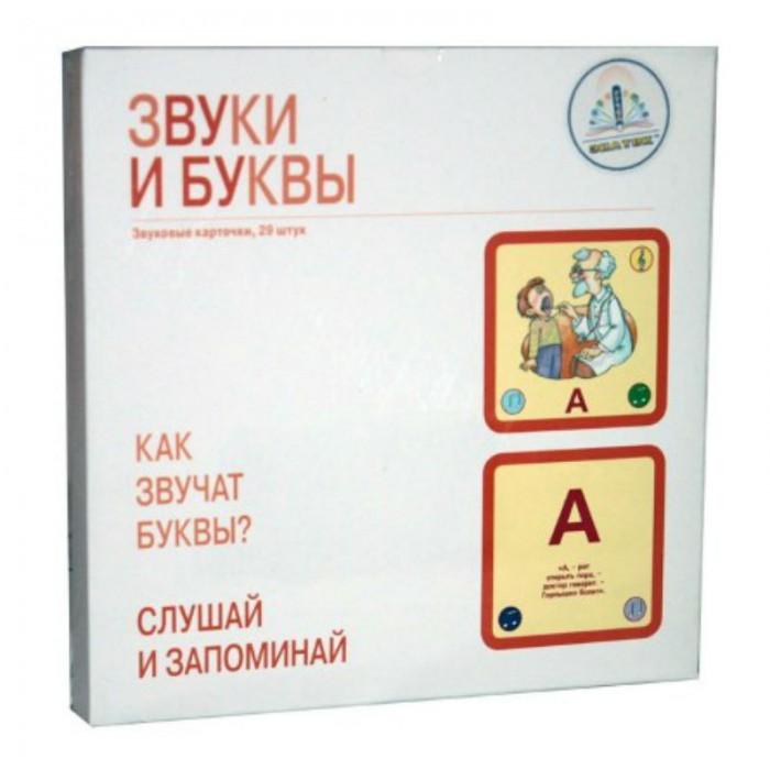 Знаток Набор карточек 29 шт. Звуки и буквыНабор карточек 29 шт. Звуки и буквыЗнаток Набор карточек 29 шт. Звуки и буквы.  Набор карточек обучающих Знаток Звуки и буквы — это отличная возможность в игровой форме обучить ребенка сопоставлению букв и произносимых звуков. В набор входят 29 картонных карточек. Изделия — двухсторонние, на одной их стороне изображена буква и, подходящий по смыслу, рисунок, а на другой — текст стихотворения.  При активации карточек электронной ручкой Знаток 2 поколения, не входит в комплект, малыш услышит воспроизведение звука нараспев, прослушает три веселые песенки и стихотворение с ударением на нужном звуке. Предназначено для детей в возрасте от 3-х лет.  Формат карточек: 16 х 16 см Материал: картон Упаковка: пленка.<br>