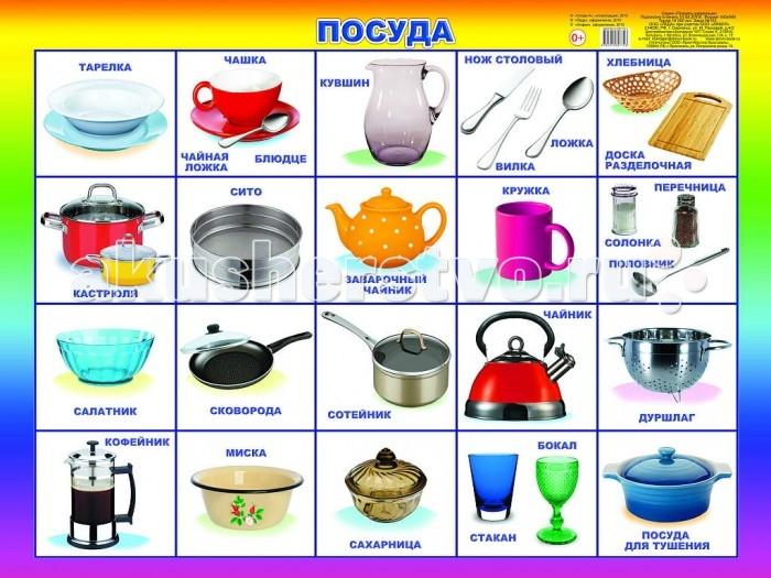 Алфея Плакат Посуда