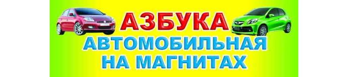 Алфея Плакат Азбука автомобильная на магнитах