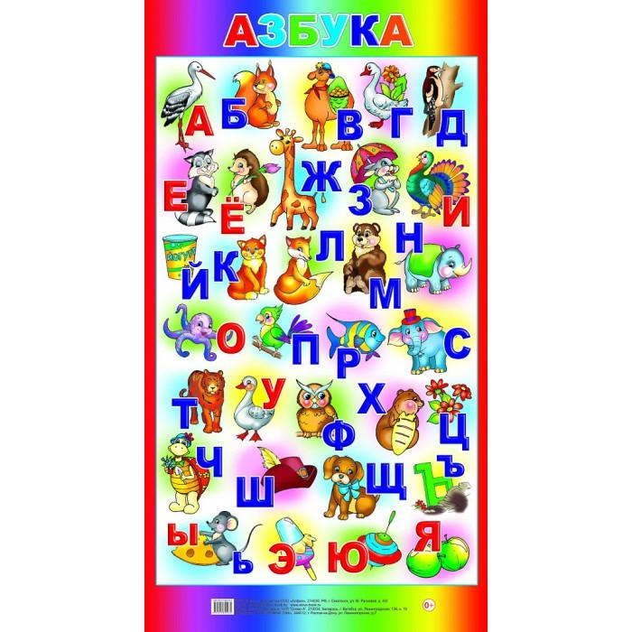 Алфея Плакат АзбукаПлакат АзбукаАлфея Плакат Азбука поможет вашему ребенку не просто запомнить изображение, название или характерные особенности, но и укажет вам направление для бесед, совместной деятельности и развития малыша (его речи, мышления, памяти).<br>