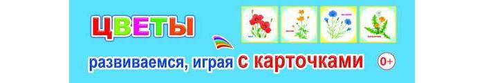 Алфея Карточки Цветы