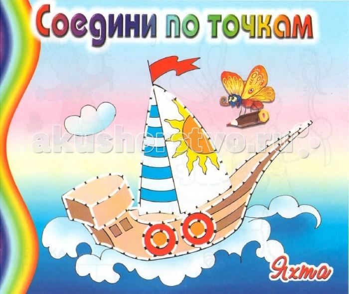 Раскраска ДетИздат Раскраска Соедини по точкам Яхта