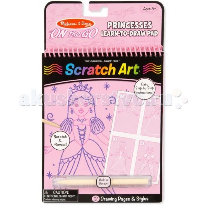 Melissa &amp; Doug Набор для творчества Scratch Art Научись рисовать принцессНабор для творчества Scratch Art Научись рисовать принцессMelissa & Doug Набор для творчества Scratch Art Научись рисовать принцесс. С помощью этой замечательной раскраски ваш малыш сможет создать красивые картинки. Для того чтобы цвета на картинке проявились, нужно потереть по ней деревянным стилусом.   Работа с набором способствует развитию внимания, памяти, сенсорных навыков, наглядно-действенного и наглядно-образного мышления, воображения, фантазии, мелкой моторики рук, зрительно-моторной координации движений, художественно-творческих способностей.  В раскраску входят 12 изображений и стилус.<br>