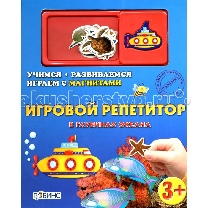 Робинс Игровой репетитор. В глубинах океанаИгровой репетитор. В глубинах океанаЭта книга-репетитор предназначена для знакомства детей с подводным миром. Она позволяет превратить обучение вашего ребенка в настоящую игру.   Путешествуя по специально проложенным на магнитных страницах маршрутам и используя магниты в виде животных и рыб, ваш ребёнок получит не только массу полезной информации, но и попадет в мир увлекательной игры.   Одобренная лучшими педагогами и психологами, книга-репетитор способствует развитию мелкой моторики, внимания и воображения, а также просто будет прекрасным подарком для ребёнка.  Возрастная аудитория — дошкольный и младший школьный возраст  Количество страниц — 12<br>