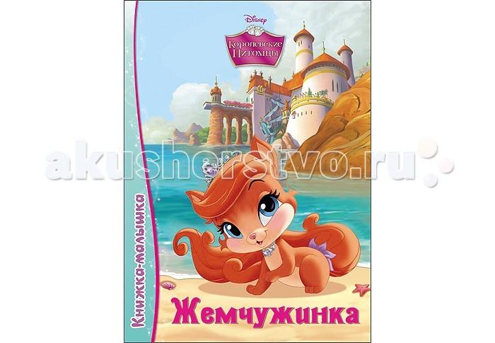 Проф-Пресс Disney Книжка-малышка Жемчужинка