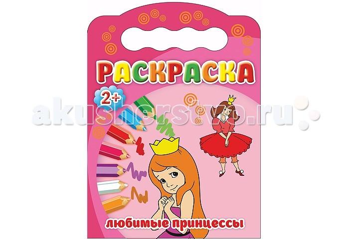 Раскраска Проф-Пресс 2. Любимые принцессы2. Любимые принцессыРаскраски Проф-Пресс 2. Любимые принцессы. Белые плотные листы бумаги позволят Вашему малышу раскрашивать картинки не только карандашами и фломастерами, но и акварельными красками.  Книжка с вырубкой.<br>