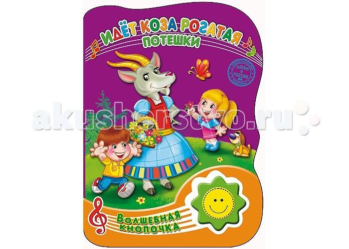 Проф-Пресс Книжка музыкальная Волшебная кнопочка. Идёт коза рогатая ПотешкиКнижка музыкальная Волшебная кнопочка. Идёт коза рогатая ПотешкиПроф-Пресс Волшебная кнопочка. Идёт коза рогатая Потешки. Обязательно придутся по вкусу Вашему ребенку. В них малыш найдёт столько всего нового и интересного!   Яркие, красочные картинки привлекут внимание и заинтересуют кроху, а весёлые песенки поднимут настроение и не дадут скучать!  В этой красочной книге собраны русские народные песенки, потешки, скороговорки, считалки.<br>