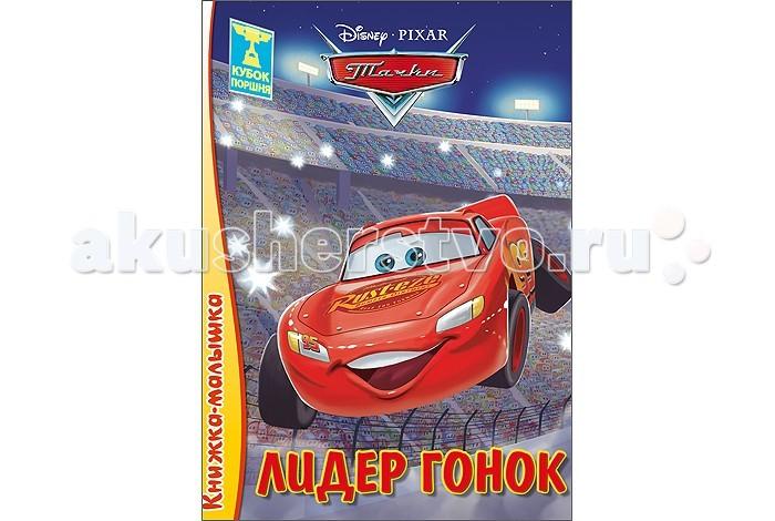 Проф-Пресс Лидер гонокЛидер гонокПроф-Пресс Лидер гонок. Книжки-малышки расскажут тебе о самых невероятных приключениях в мире Disney/Pixar! Скорее начинай читать читай историю о гонщике Молнии Маккуине, на 10 страницах.   Для детей дошкольного возраста.<br>