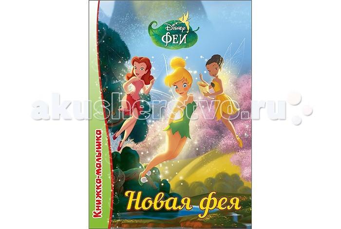 Проф-Пресс Новая феяНовая феяПроф-Пресс Новая фея. Книжки-малышки расскажут тебе о самых невероятных приключениях в мире Disney/Pixar! Скорее начинай читать читай историю о прекрасной фее Динь-Динь, на 10 страницах.   Для детей дошкольного возраста.<br>