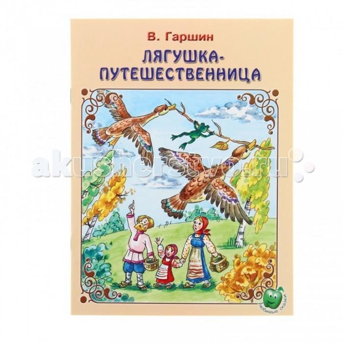 ДетИздат Сказка Лягушка-путешественница  Гаршин В.