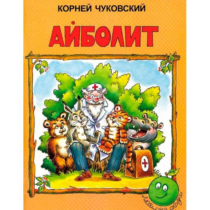 ДетИздат Сказка Айболит Чуковский
